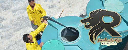 شركة تنظيف خزانات بالرياض ركن الحجاز